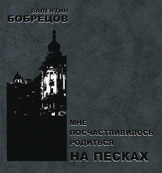 Валентин Бобрецов, Мне посчастливилось родиться на Песках