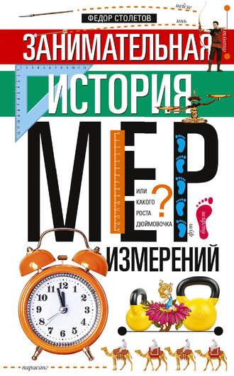 Федор Столетов, Занимательная история мер измерений, или Какого роста дюймовочка