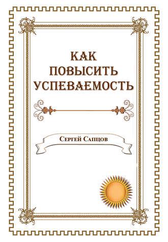 Сергей Сапцов, Как повысить успеваемость