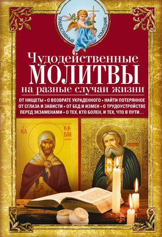 Сборник, Вера Светлова, Чудодейственные молитвы на разные случаи жизни