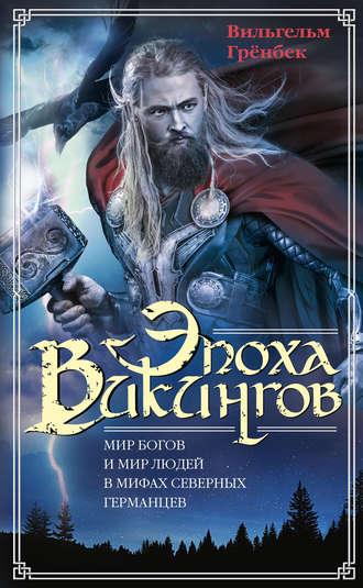 Вильгельм Грёнбек, Эпоха викингов. Мир богов и мир людей в мифах северных германцев