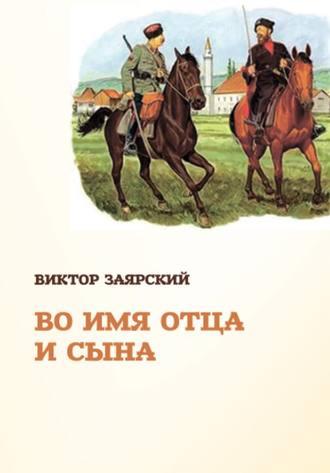 Виктор Заярский, Во имя отца и сына
