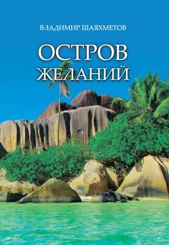 Владимир Шаяхметов, Остров Желаний