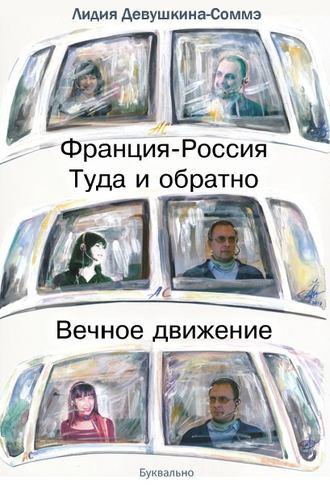 Лидия Девушкина-Соммэ, Франция-Россия. Туда и обратно. Вечное движение