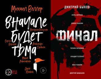 Михаил Веллер, Дмитрий Быков, Вначале будет тьма // Финал