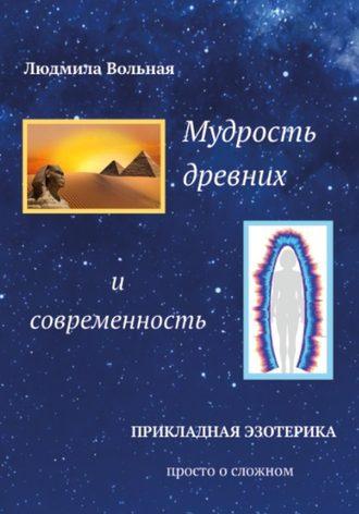Людмила Вольная, Мудрость древних и современность