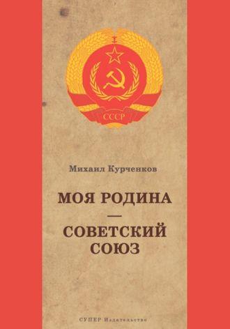 Михаил Курченков, Моя Родина Советский Союз