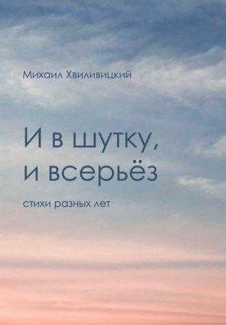 Михаил Хвиливицкий, И в шутку, и всерьёз