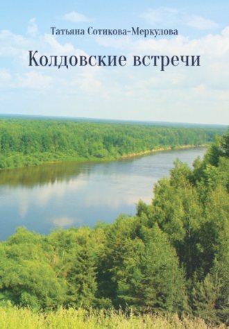 Татьяна Сотикова-Меркулова, Колдовские встречи