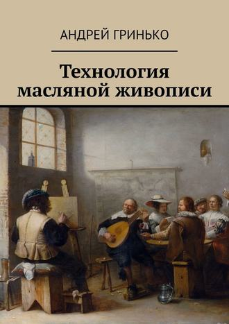Андрей Гринько, Технология масляной живописи