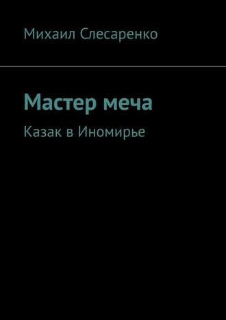 Михаил Слесаренко, Мастермеча. Казак вИномирье