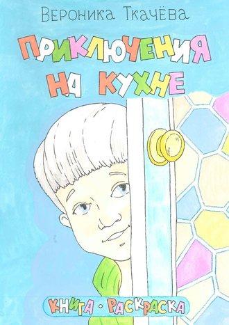 Вероника Ткачёва, Приключения накухне