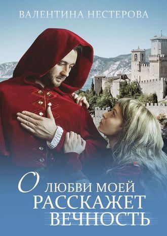 Валентина Нестерова, О любви моей расскажет вечность