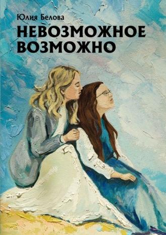 Юлия Белова, Невозможное возможно