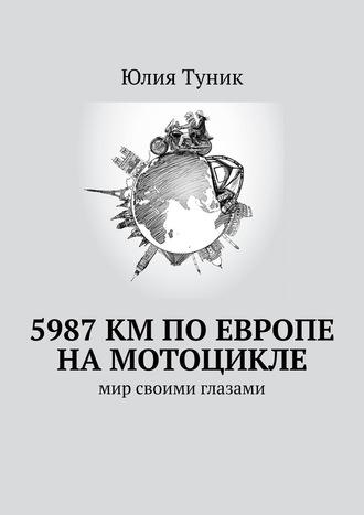 Юлия Туник, 5987км поЕвропе намотоцикле. Мир своими глазами