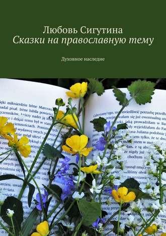 Любовь Сигутина, Сказки направославнуютему. Духовное наследие