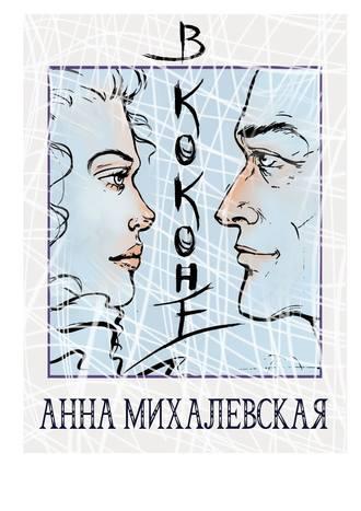 Анна Михалевская, Вкоконе