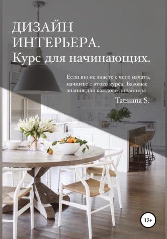 Татьяна Сидоренко, Дизайн интерьера. Курс для начинающих