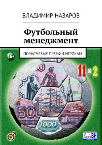 Владимир Назаров, Футбольный менеджмент. Поматчевые премии игрокам