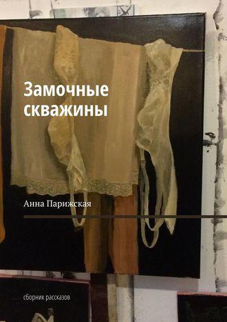 Анна Парижская, Замочные скважины. Сборник рассказов