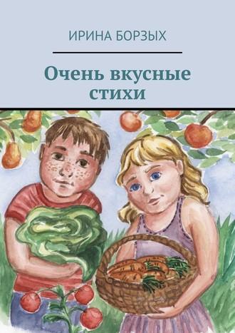 Ирина Борзых, Очень вкусные стихи