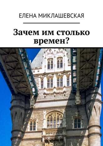 Елена Миклашевская, Зачем им столько времен?