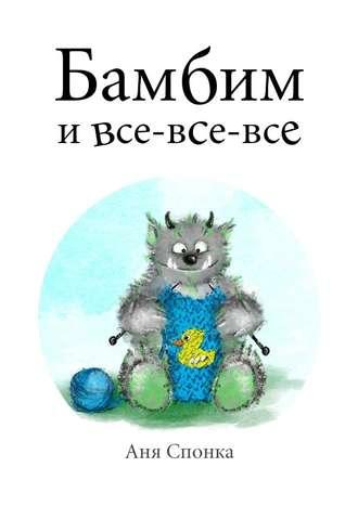 Аня Спонка, Бамбим ивсе-все-все