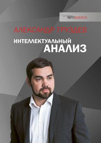 Александр Груздев, Интеллектуальный анализ