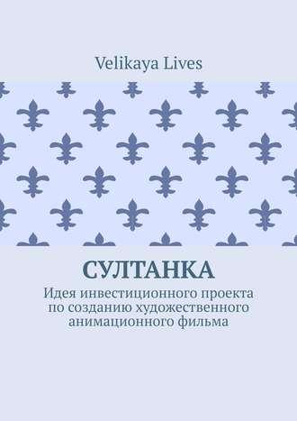 Velikaya Lives, Султанка. Идея инвестиционного проекта по созданию художественного анимационного фильма