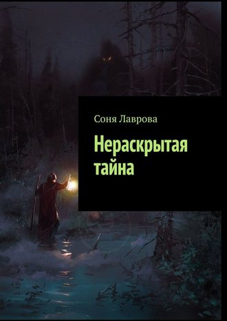 Соня Лаврова, Нераскрытая тайна