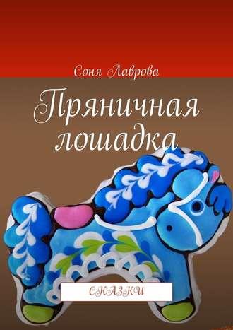 Соня Лаврова, Пряничная лошадка. Сказки