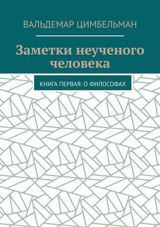 Вальдемар Цимбельман, Заметки неученого человека. Книга первая: Офилософах