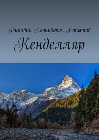 Геннадий Копытов, Кенделляр