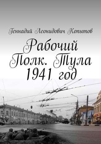 Геннадий Копытов, Рабочий Полк. Тула 1941год