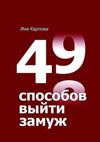 Яна Карпова, 49способов выйти замуж