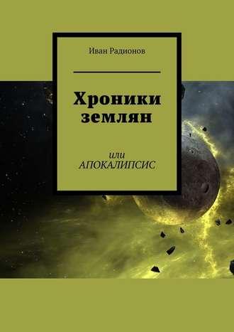 Иван Радионов, Хроники землян. Или АПОКАЛИПСИС