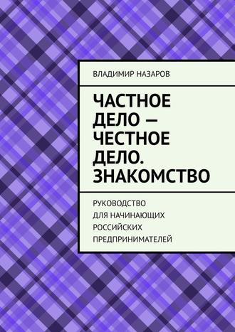 Владимир Назаров, Частное дело– честное дело. Знакомство. Руководство для начинающих российских предпринимателей