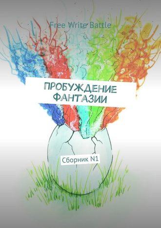 Дарья Цуцкова, Пробуждение фантазии. СборникN1