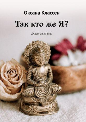 Оксана Классен, Так ктожеЯ? Духовная лирика