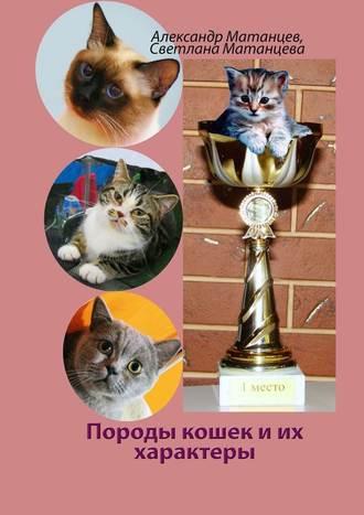 Александр Матанцев, Светлана Матанцева, Породы кошек ииххарактеры