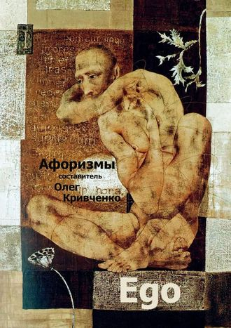 Олег Кривченко, Ego