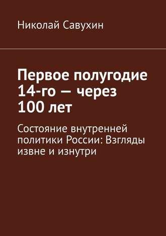 Николай Савухин, Первое полугодие 14-го– через 100лет. Состояние внутренней политики России: Взгляды извне иизнутри