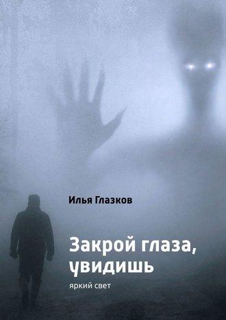 Илья Глазков, Закрой глаза, увидишь