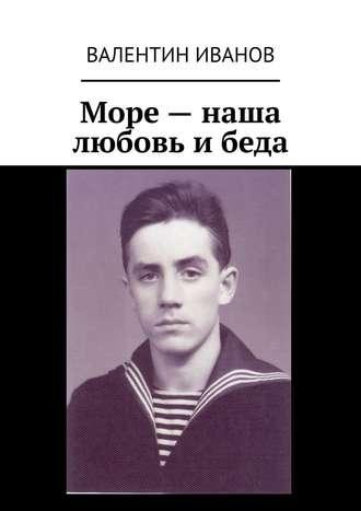 Валентин Иванов, Море– наша любовь ибеда