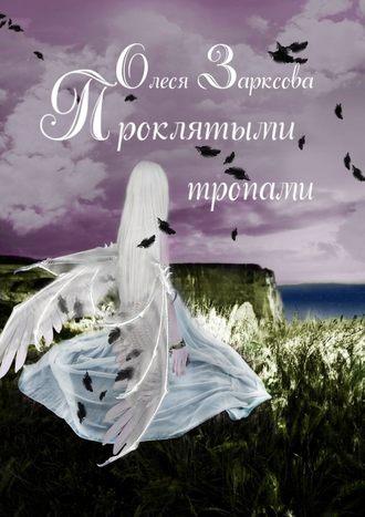 Олеся Зарксова, Проклятыми тропами
