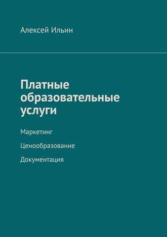 Алексей Ильин, Платные образовательные услуги. Маркетинг. Ценообразование. Документация