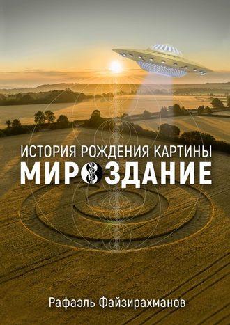 Рафаэль Файзирахманов, История рождения картины «Мироздание»