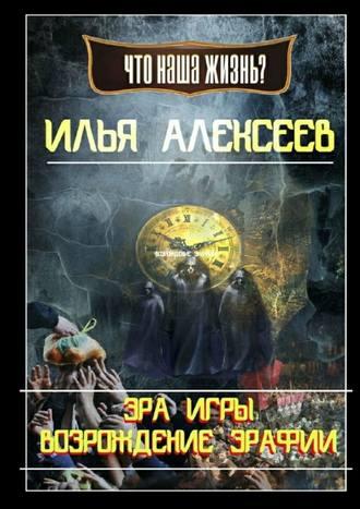 Илья Алексеев, Эра Игры: Возрождение Эрафии
