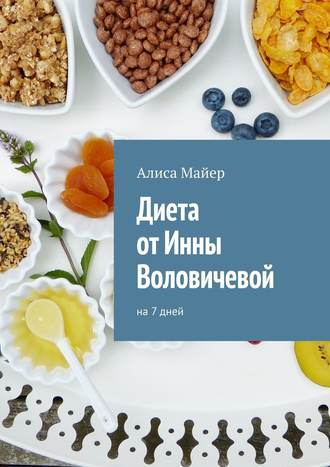 Алиса Майер, Диета отИнны Воловичевой. На 7 дней