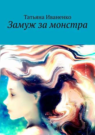 Татьяна Иваненко, Замуж замонстра